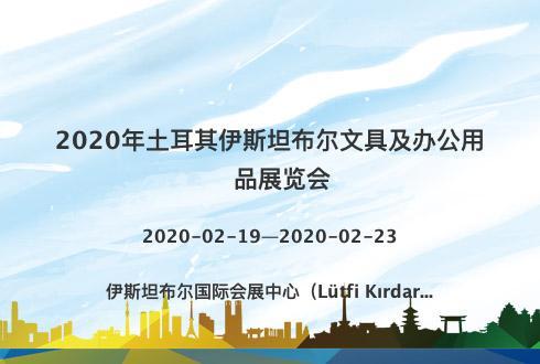2020年土耳其伊斯坦布爾文具及辦公用品展覽會
