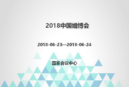2018中国婚博会