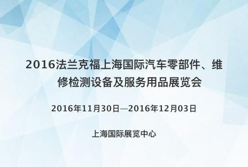 2016法蘭克福上海國際汽車零部件、維修檢測設備及服務用品展覽會