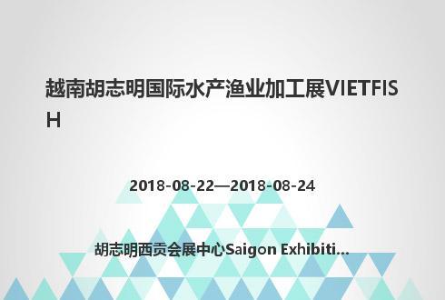 越南胡志明国际水产渔业加工展VIETFISH