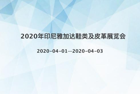 2020年印尼雅加达鞋类及皮革展览会
