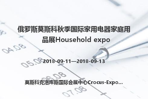 俄罗斯莫斯科秋季国际家用电器家庭用品展Household expo
