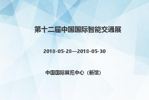 第十二届中国国际智能交通展
