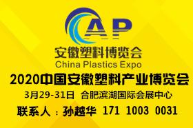 安徽國際塑料產業博覽會