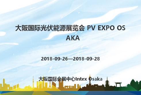大阪国际光伏能源展览会 PV EXPO OSAKA