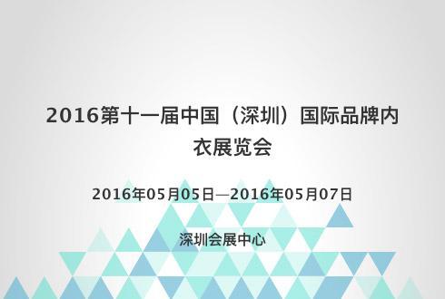 2016第十一屆中國(深圳)國際品牌內衣展覽會