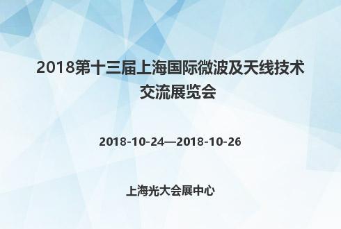 2018第十三届上海国际微波及天线技术交流展览会