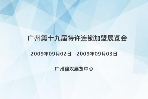 广州第十九届特许连锁加盟展览会