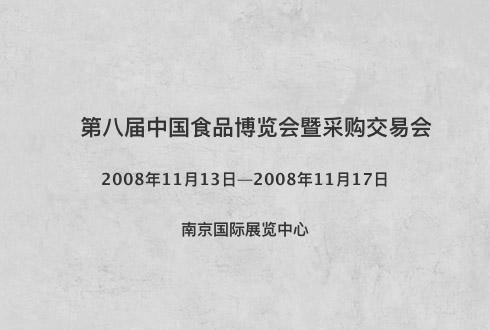 第八届中国食品博览会暨采购交易会
