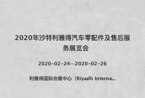 2020年沙特利雅得汽车零配件及售后服务展览会