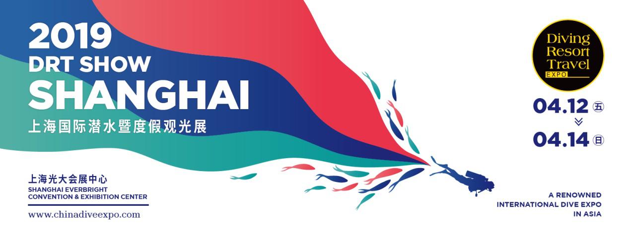 上海国际潜水暨度假观光展
