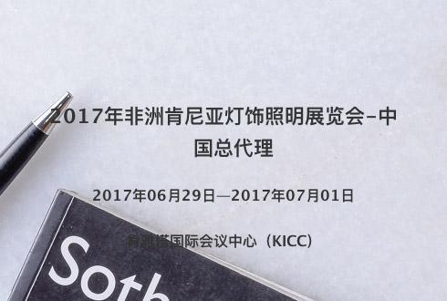 2017年非洲肯尼亚灯饰照明展览会-中国总代理