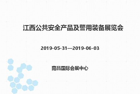 2019年江西公共安全产品及警用装备展览会