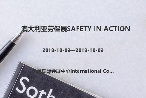 澳大利亚劳保展SAFETY IN ACTION