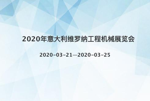 2020年意大利維羅納工程機械展覽會