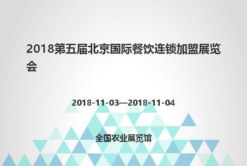 2018第五届北京国际餐饮连锁加盟展览会