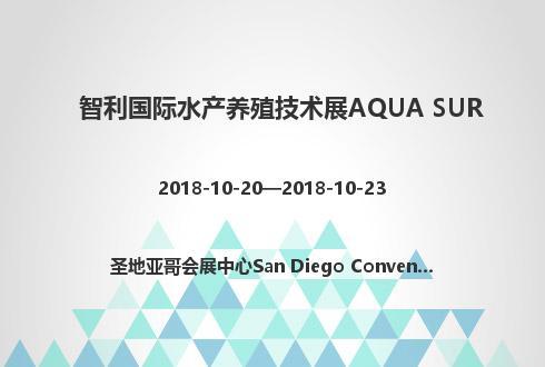 智利国际水产养殖技术展AQUA SUR