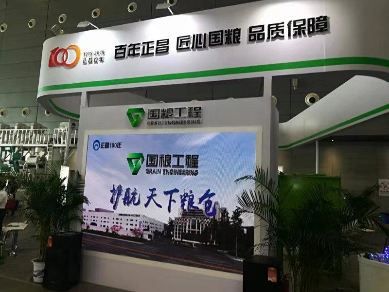 2019中國東北糧食機械展覽會