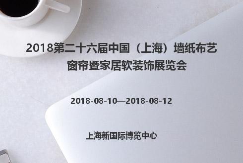2018第二十六届中国(上海)墙纸布艺窗帘暨家居软装饰展览会