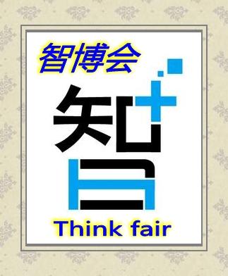2019北京国际智慧城市、物联网、大数据博览会