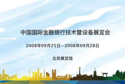 中国国际金融银行技术暨设备展览会