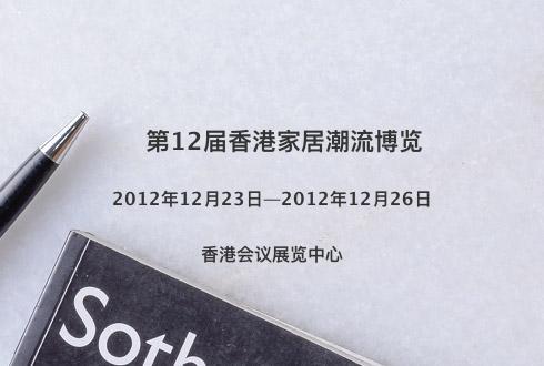 第12届香港家居潮流博览