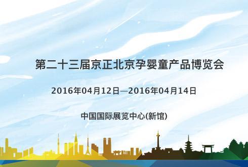 第二十三屆京正北京孕嬰童產品博覽會