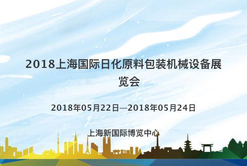 2018上海国际日化原料包装机械设备展览会