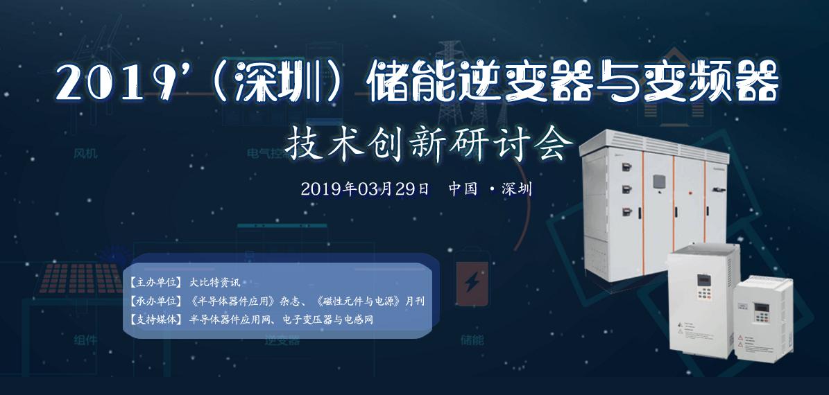 2019'(深圳)储能逆变器与变频器技术创新研讨会
