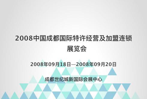 2008中国成都国际特许经营及加盟连锁展览会