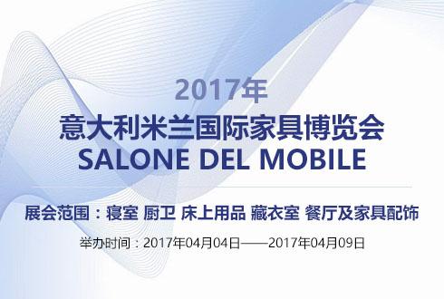 2017年意大利米兰国际家具博览会SALONE DEL MOBILE