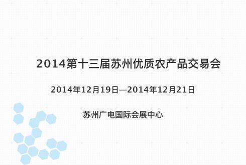 2014第十三届苏州优质农产品交易会
