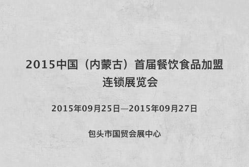 2015中国(内蒙古)首届餐饮食品加盟连锁展览会