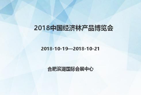 2018中國經濟林產品博覽會