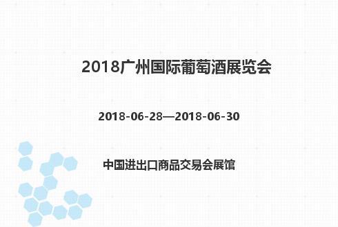 2018广州国际葡萄酒展览会
