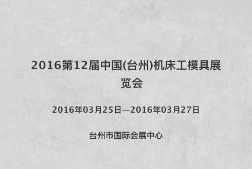 2016第12届中国(台州)机床工模具展览会