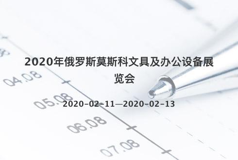 2020年俄罗斯莫斯科文具及办公设备展览会