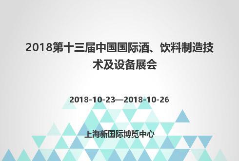 2018第十三届中国国际酒、饮料制造技术及设备展会