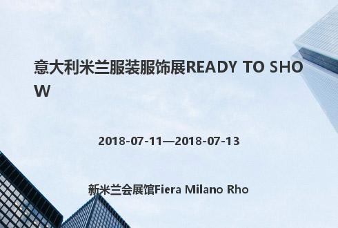 意大利米兰服装服饰展READY TO SHOW