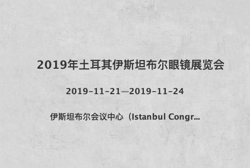 2019年土耳其伊斯坦布尔眼镜展览会