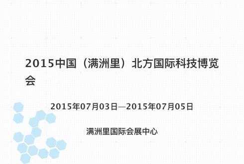 2015中国(满洲里)北方国际科技博览会