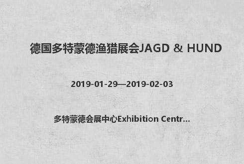 德国多特蒙德渔猎展会JAGD & HUND