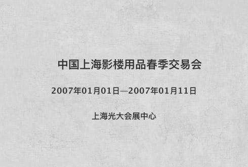 中国上海影楼用品春季交易会