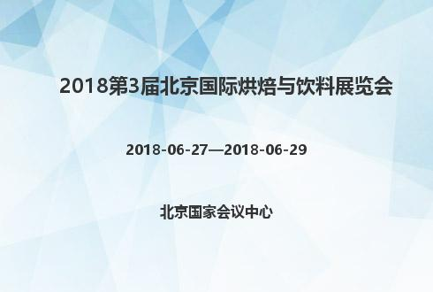 2018第3届北京国际烘焙与饮料展览会