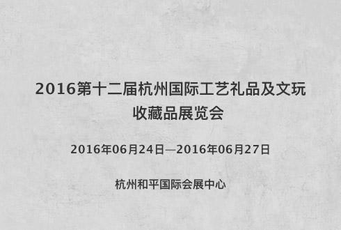 2016第十二届杭州国际工艺礼品及文玩收藏品展览会