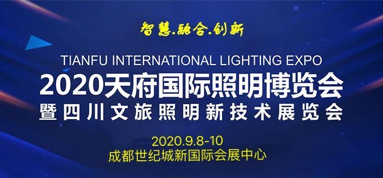 2020天府國際照明博覽會