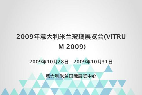 2009年意大利米兰玻璃展览会(VITRUM 2009)
