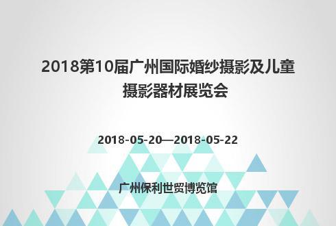 2018第10届广州国际婚纱摄影及儿童摄影器材展览会