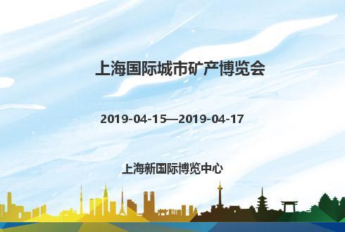 2019年上海国际城市矿产博览会
