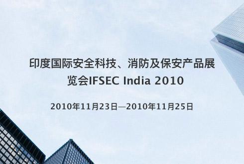 印度国际安全科技、消防及保安产品展览会IFSEC India 2010